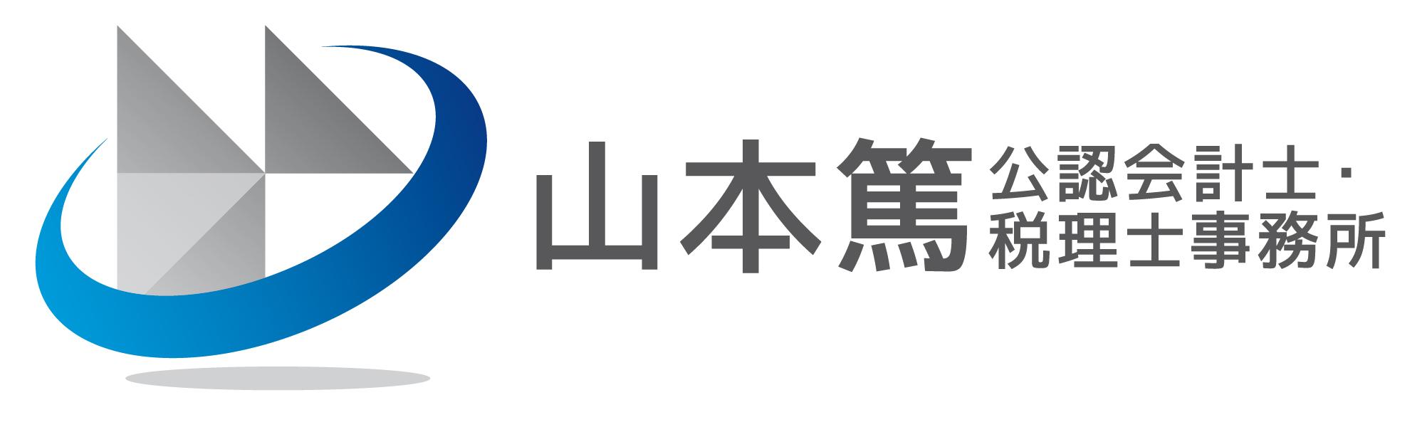 山本篤公認会計士・税理士事務所(神戸)
